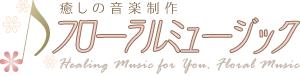 癒しの音楽制作 フローラルミュージック