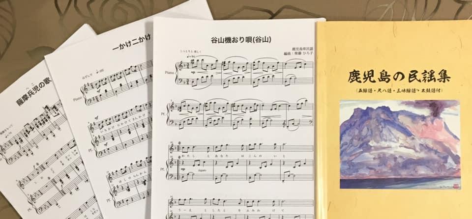 鹿児島の民謡集~鹿児島の美しい歌