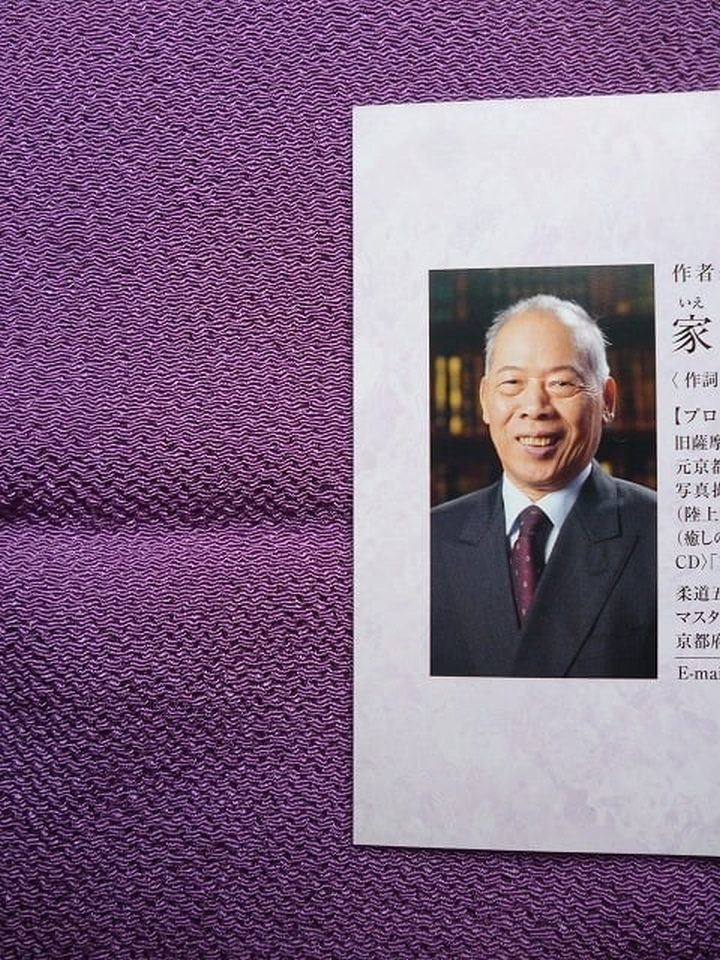 ㊗家吉文香氏「瑞宝双光章」受章