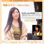 【ライブ告知】フローラルミュージックコンサート 柴藤ひろ子 ~ Piano & Songs ~