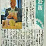 【新聞掲載】喜寿に向かひて