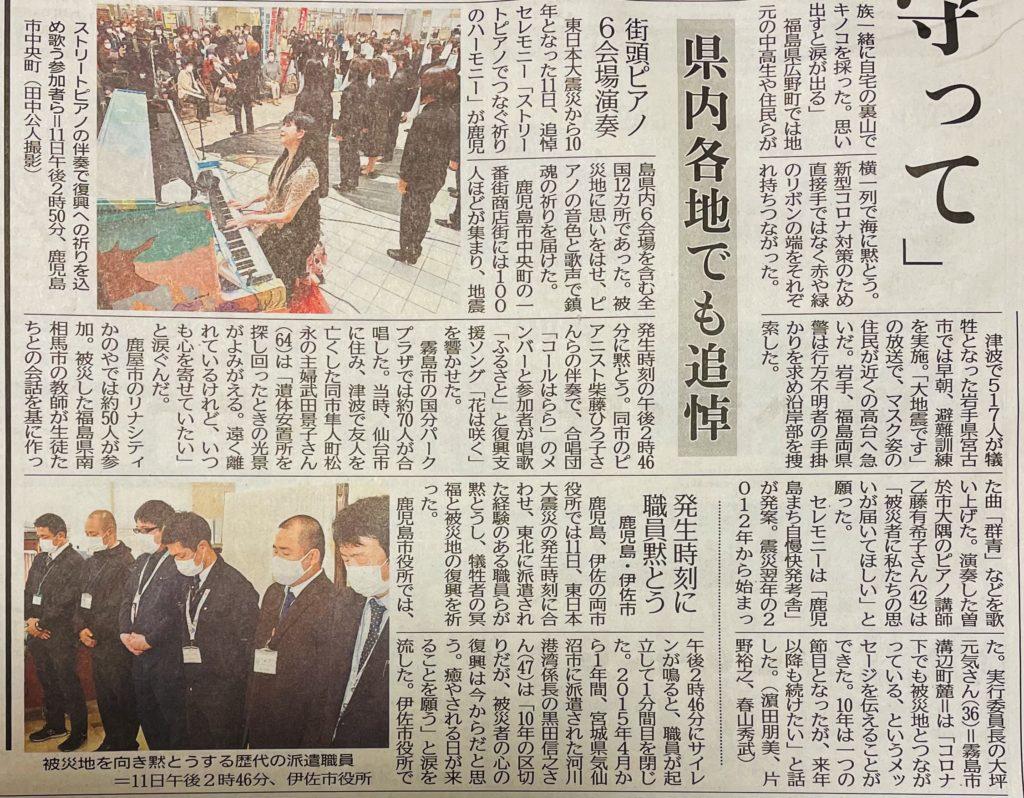 3.12 南日本新聞掲載